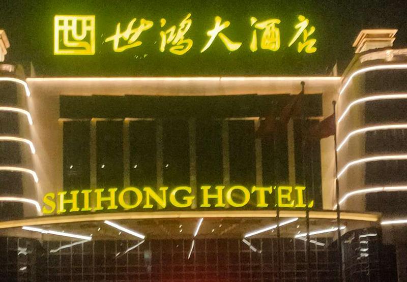 达特迈德案例:福建宁德世鸿大酒店