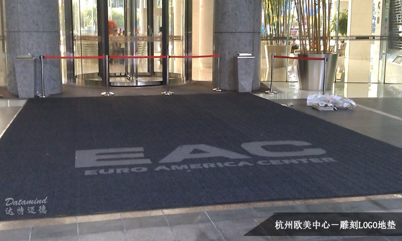杭州欧美中心-DM雕刻LOGO地垫