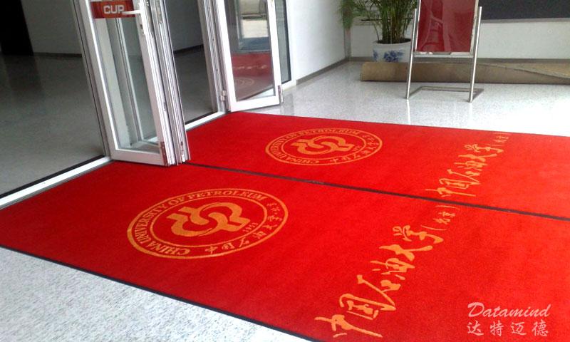 中国石油大学LOGO地垫1.jpg