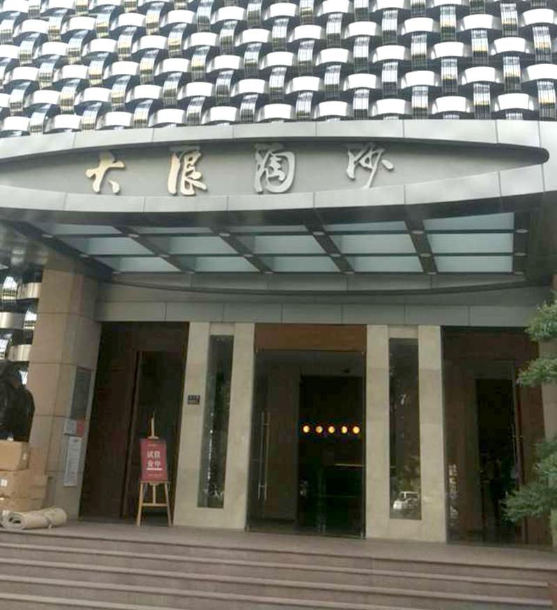 达特迈德案例:河南郑州大浪淘沙酒店